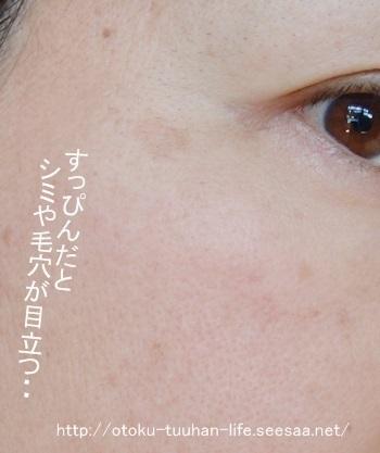 リペアファンデーション 口コミ 40代.JPG