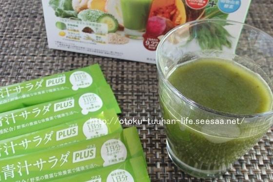 森久美子 青汁.JPG